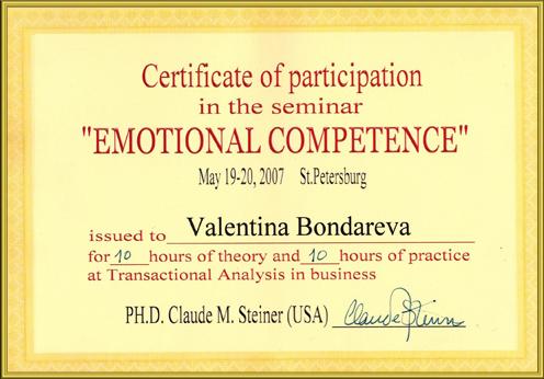 """Сертификат участника в семинаре-практикуме """"Эмоциональная компетентность"""" Клода Штайнера"""