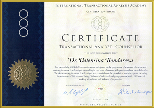 Международное сообщество транзактных аналитиков отметило мои заслуги  вручением СЕРТИФИКАТА и присвоением статуса COUNSELLOR