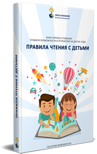 Правила чтения с детьми